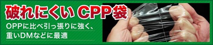 やぶれにくいCPP袋 OPPに比べ引っ張りに強く、重いDMなどに最適
