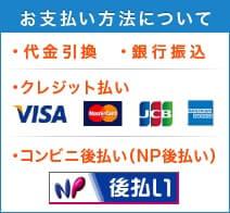 お支払方法について