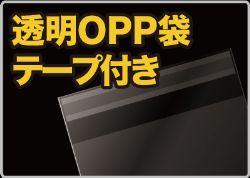 透明OPP袋テープ付き