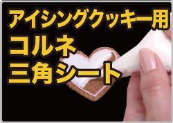 アイシングクッキー用コルネ三角シート