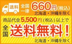送料660円(税込) 商品代金5,000円(税別)以上で送料無料! ※北海道・沖縄は除く