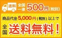 送料は全国一律500円(税別)